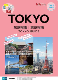 Image of the guidebook front cover